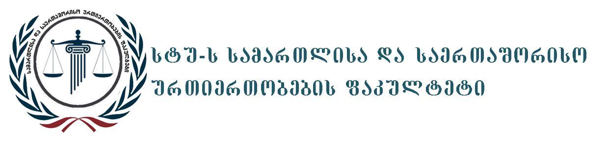 Law.gtu.ge Logo